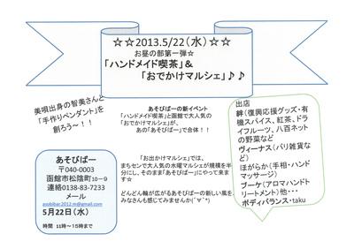 s_20130519164205_00001.jpg