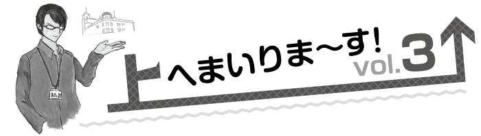 スタッフ連載・かやもりの「上へまいりま~す!」vol.3