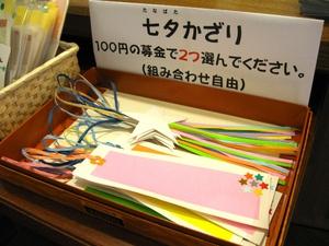 IMG_1627-2つで100円.jpg