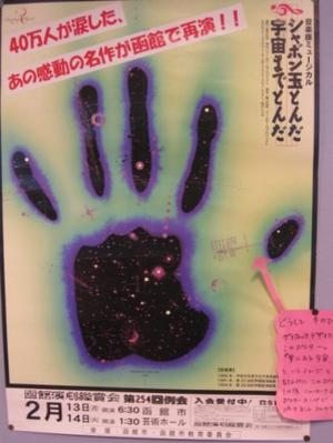 シャボン玉とんだ宇宙まで飛んだ.JPGのサムネール画像のサムネール画像のサムネール画像のサムネール画像