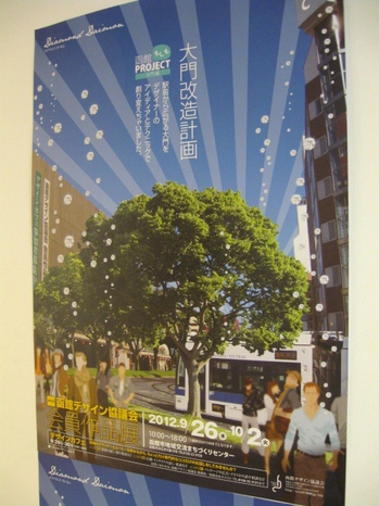 kaizoukeikaku-poster.jpg