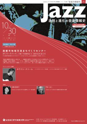 20121030_OpenSeminarMusic_l.jpg