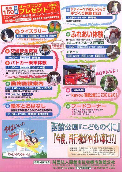 ふれあいフェスタ2.jpg