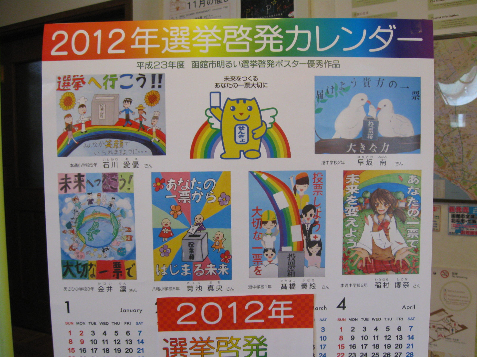 カレンダー 2012年度カレンダー : カレンダーに描かれている絵は ...