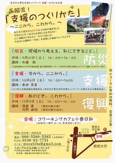 函館むすびばミニフォーラムjpeg.jpgのサムネイル画像