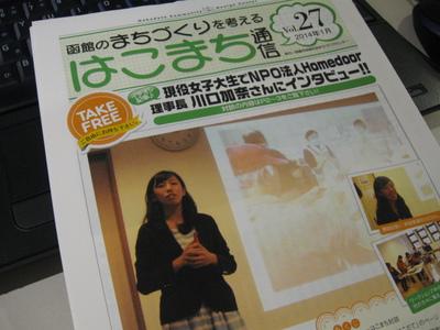hakomachi1.jpg