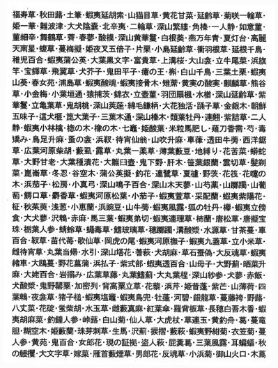 漢字の名前一覧.jpg