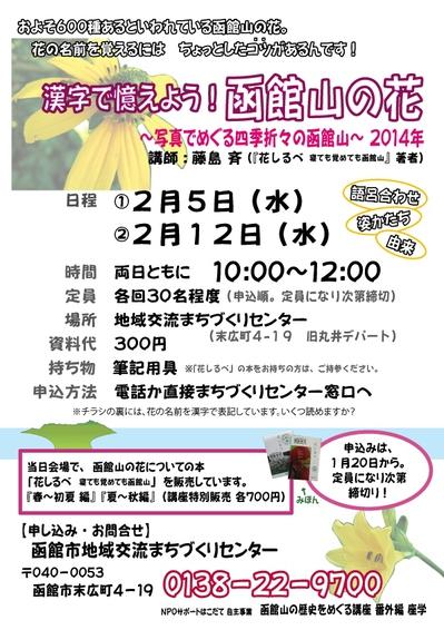 2014山の花の名前講座.jpg