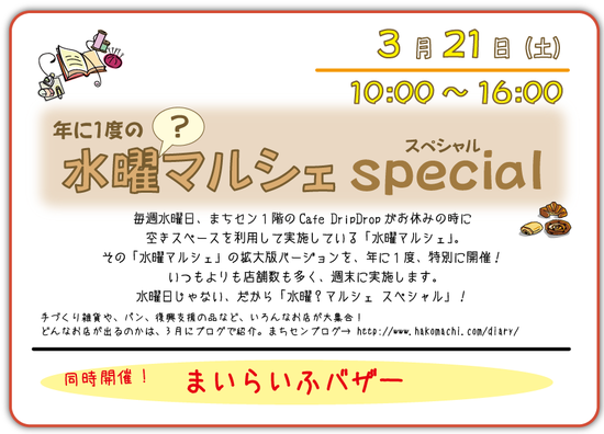 marchspecial2015img3.png