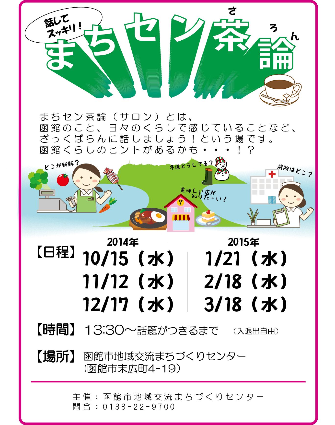 http://hakomachi.com/diary2/images/%E3%81%BE%E3%81%A1%E3%82%BB%E3%83%B3%E8%8C%B6%E8%AB%96.png