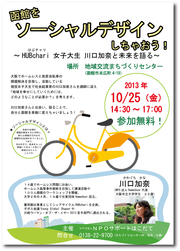 http://hakomachi.com/diary2/images/20131025hubchari.jpg