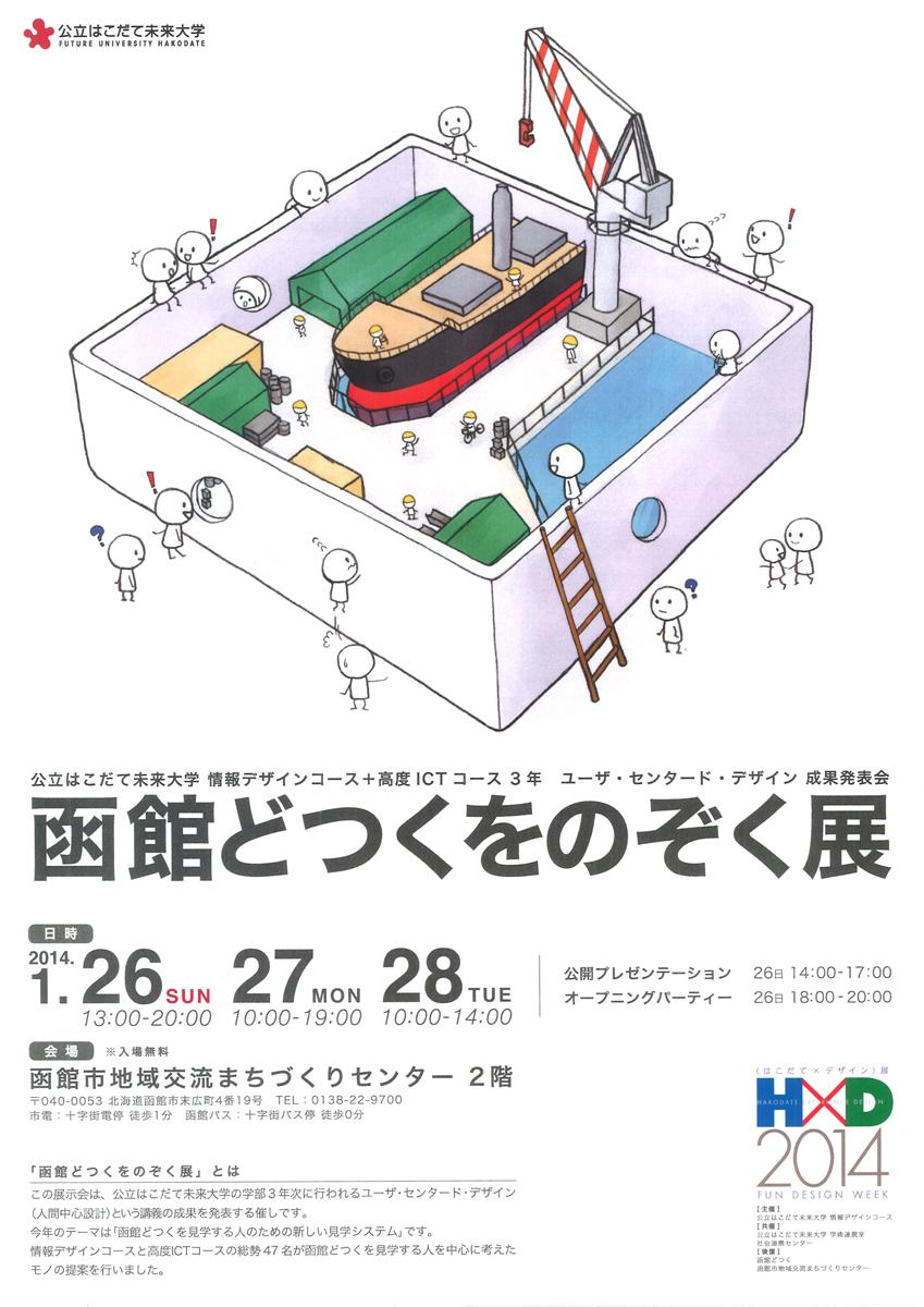 http://hakomachi.com/diary2/images/20140124144949_00001.jpg