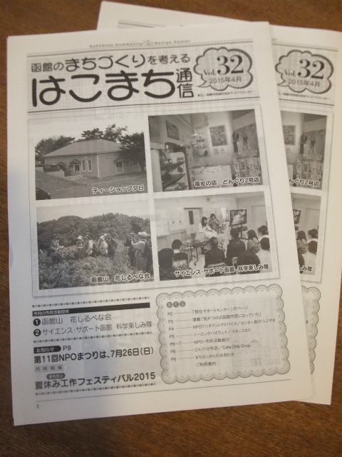 http://hakomachi.com/diary2/images/s_DSCF2545.jpg