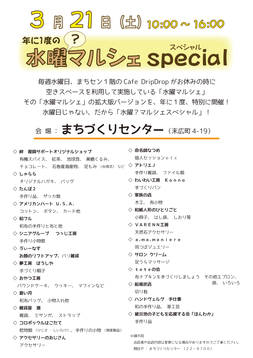 http://hakomachi.com/diary2/images/suiyoumarchespecial2015f.png