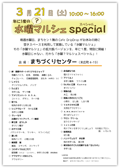 suiyoumarchespecial2015f400.png