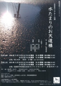 20151226-27水たまりのお天道様