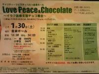 LovePeace%26Chocolate20100129.jpg