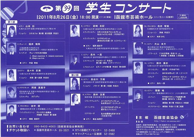 http://www.hakomachi.com/townnews/images/20110801180218_00001.jpg
