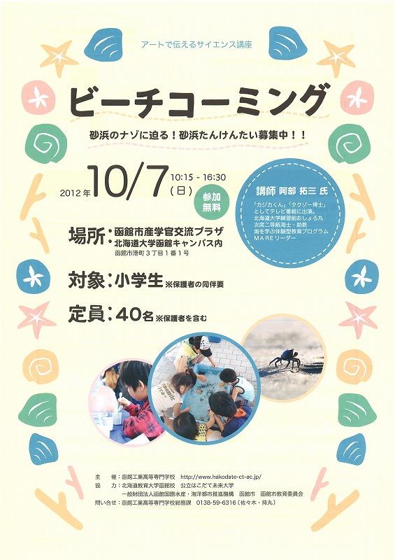 http://www.hakomachi.com/townnews/images/20120827192227_00002.jpg