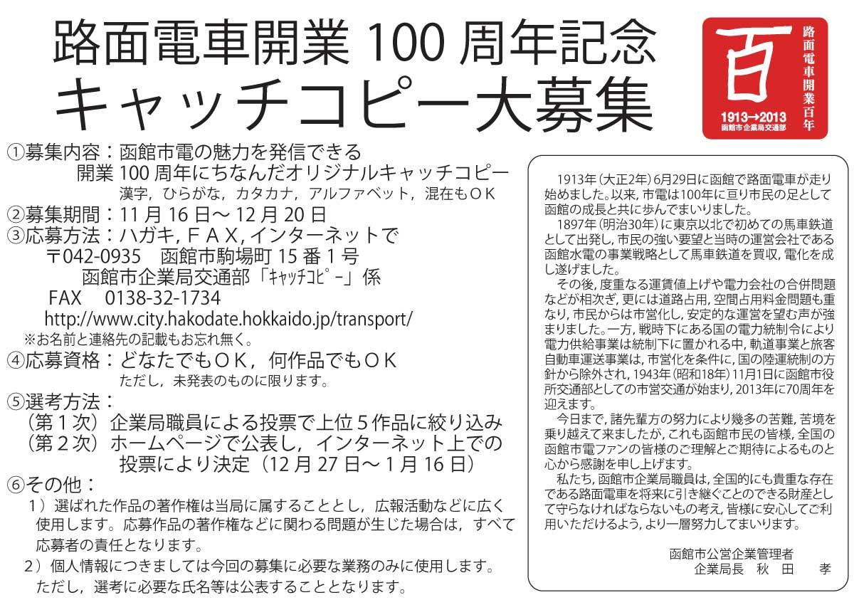 http://www.hakomachi.com/townnews/images/20121118001.jpg