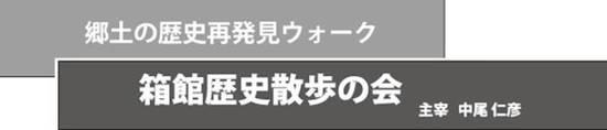 rekkishisanpo001.jpgのサムネイル画像