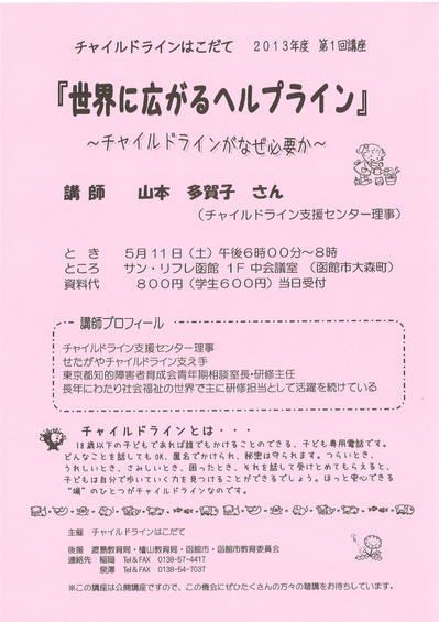 s_20130504151735_00001.jpg