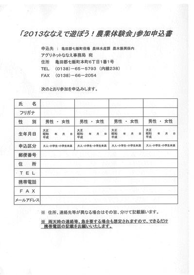 s_20130506170816_00001.jpg