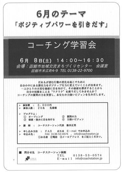 s_20130524155214_00001.jpg