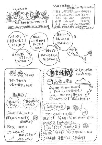 s_20130616094424_00001.jpg
