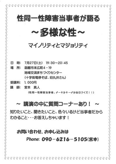 s_20130704094855_00001.jpg