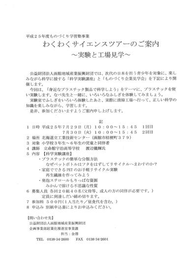 s_20130710134842_00001.jpg
