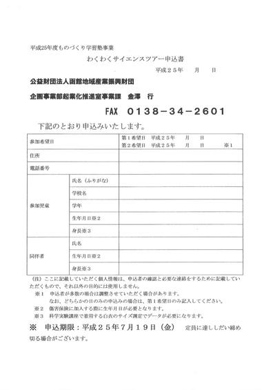 s_20130710134842_00002.jpg