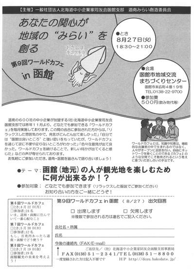 s_20130803164752_00001.jpg