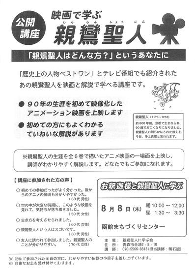s_20130810125356_00001.jpgのサムネイル画像