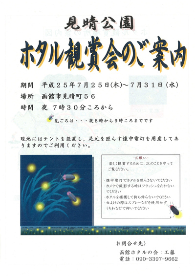 s_20130812144717_00001.jpg