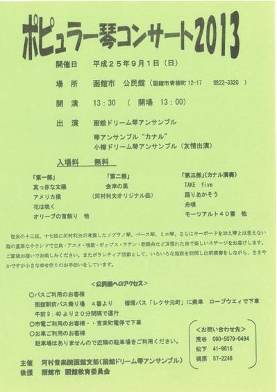s_20130816171953_00001.jpg