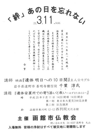 s_20130828114413_00002.jpg