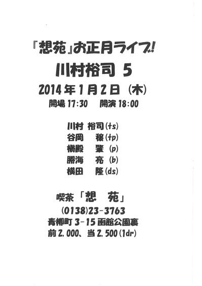 s_20131223184059_00001.jpg