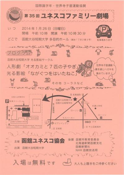 s_20140113142659_00001.jpg