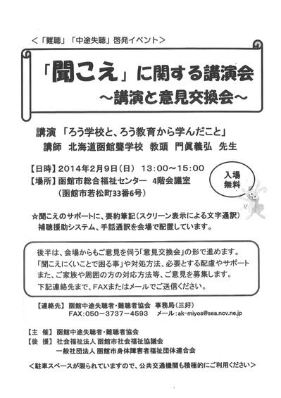 s_20140113142709_00001.jpg