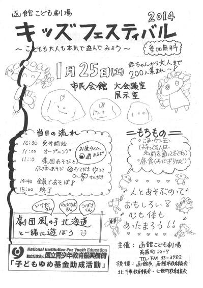 s_20140113142727_00001.jpg
