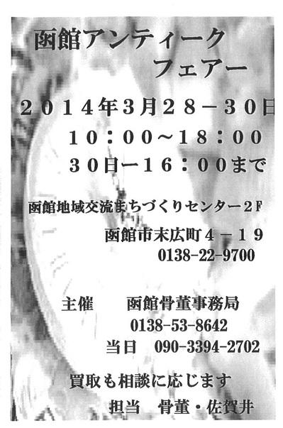s_20140304150511_00001.jpg