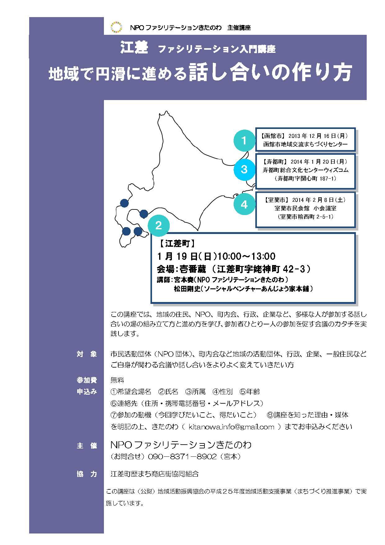 http://hakomachi.com/townnews2/images/%E8%AC%9B%E5%BA%A7%E3%83%81%E3%83%A9%E3%82%B7%20%E6%B1%9F%E5%B7%AE%200119.jpg