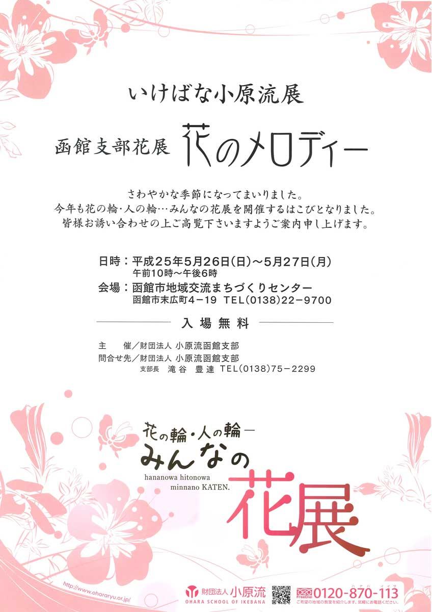 http://hakomachi.com/townnews2/images/20130429120715_00001.jpg