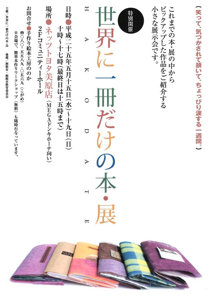 http://hakomachi.com/townnews2/images/20130512160934.jpg
