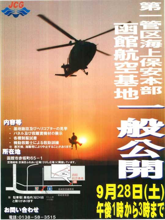 http://hakomachi.com/townnews2/images/20130912142034.jpg