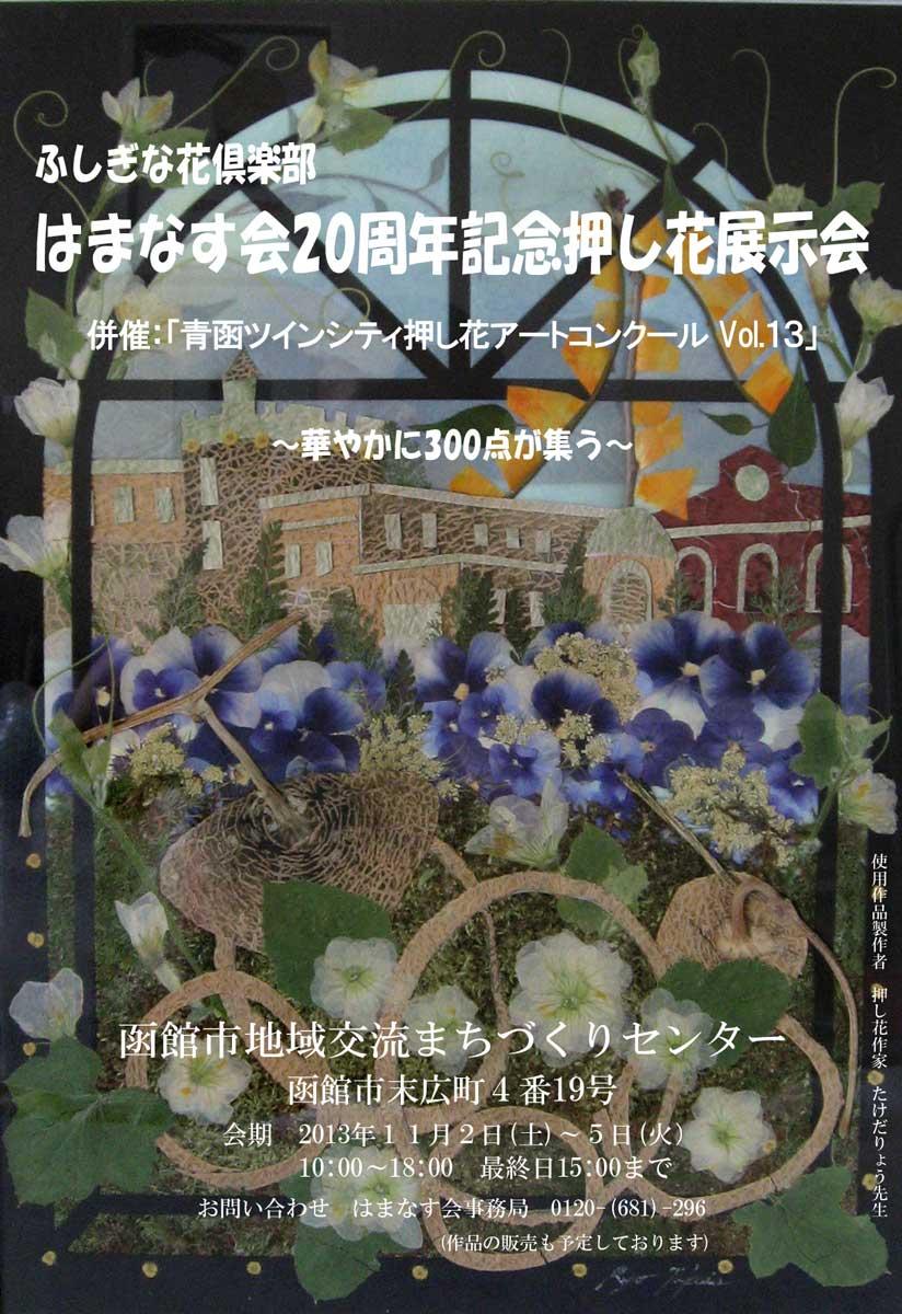 http://hakomachi.com/townnews2/images/20131021001.jpg