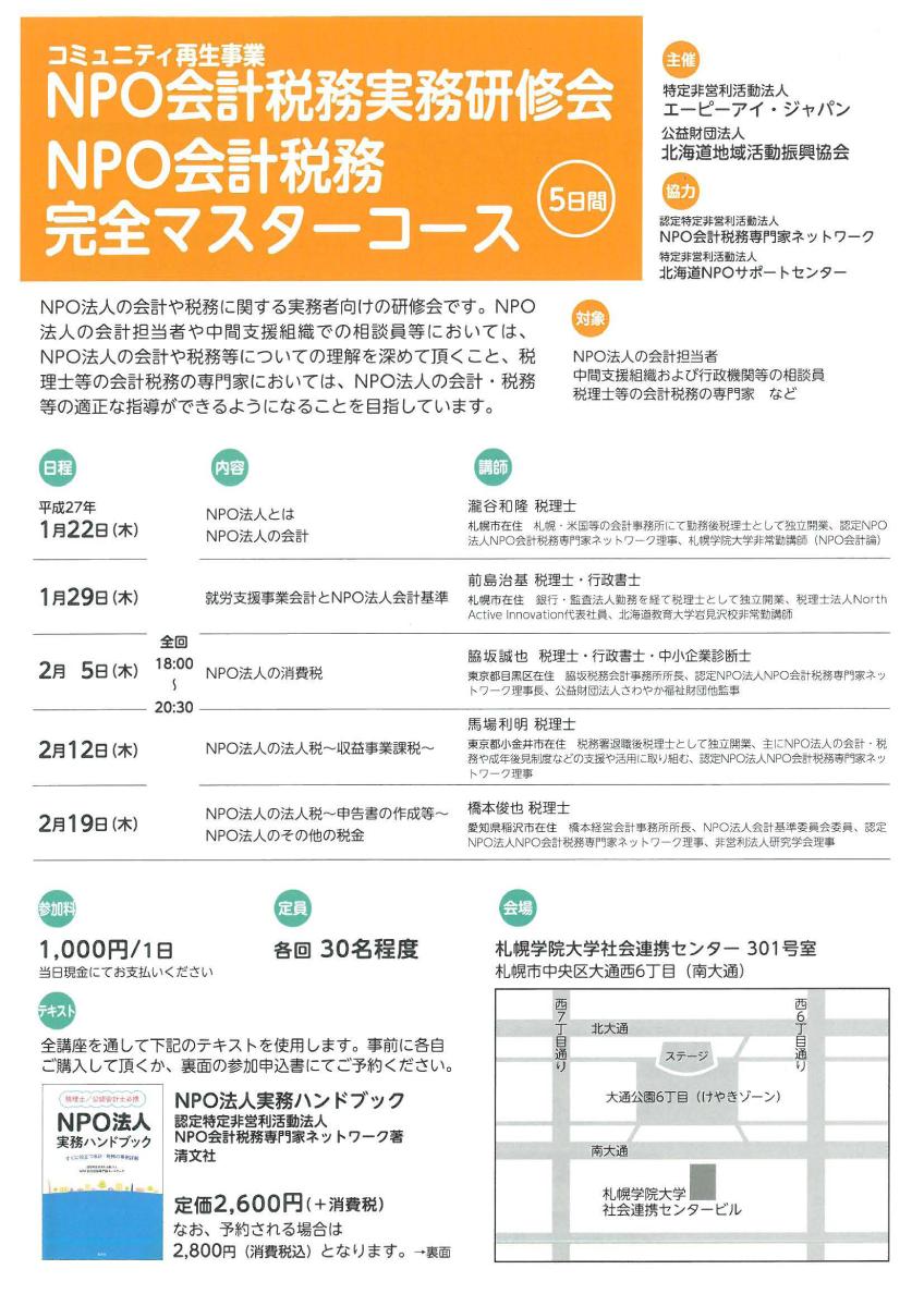 http://hakomachi.com/townnews2/images/20141218npokaikeizeimukensyukai.png