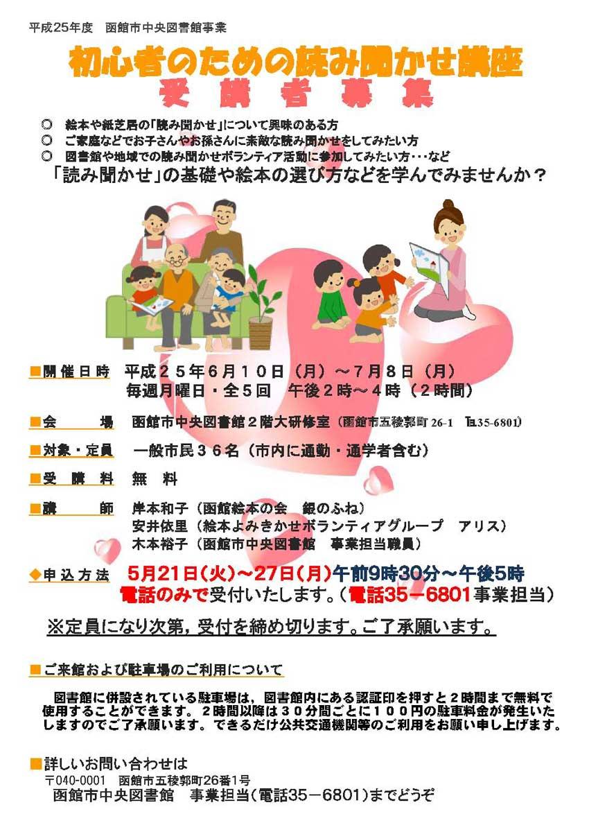 http://hakomachi.com/townnews2/images/25yomikikasekoza01.jpg