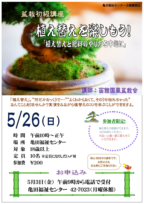 http://hakomachi.com/townnews2/images/bonsai.jpg
